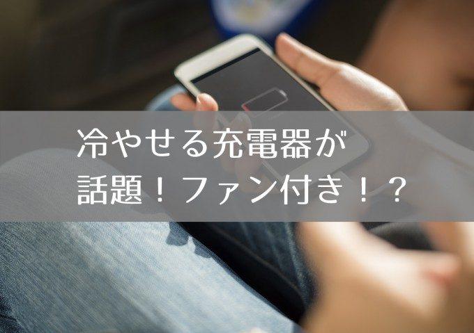 充電中のiPhoneのアイキャッチ