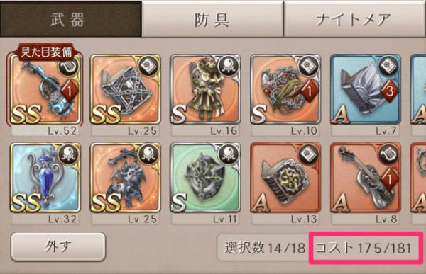 【シノアリス】武器コスト