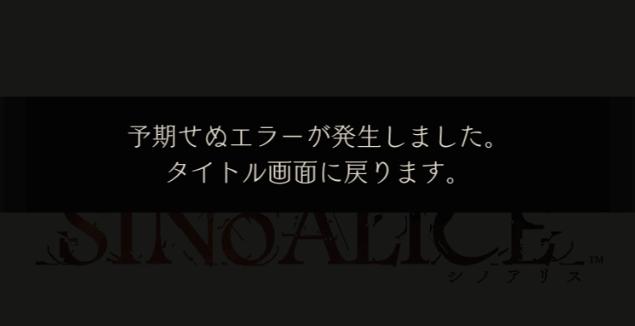 シノアリスのエラー画面