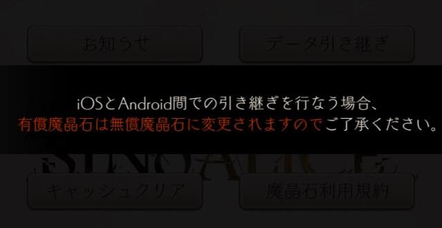 【シノアリス】データ引き継ぎ時の注意事項