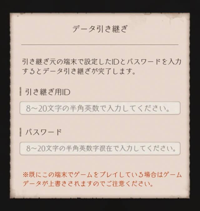 【シノアリス】データ引き継ぎ設定画面