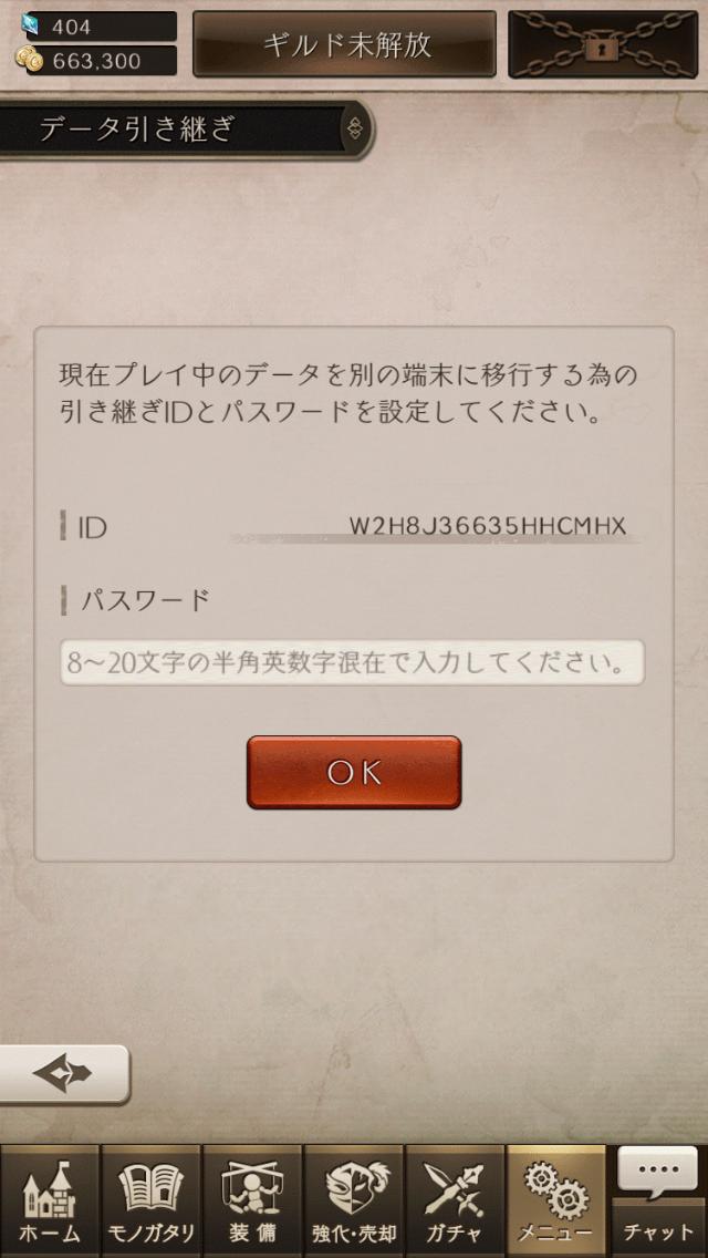 【シノアリス】引き継ぎパスワード設定画面