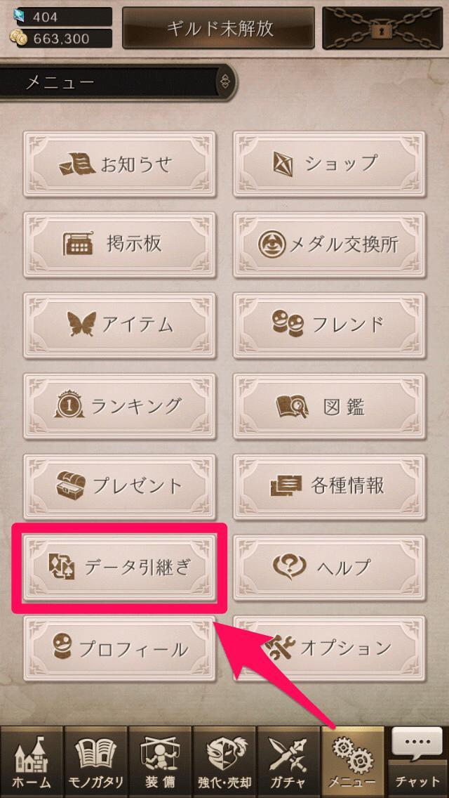 【シノアリス】メニュー画面