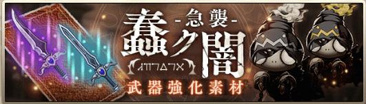 【シノアリス】ゲリライベント