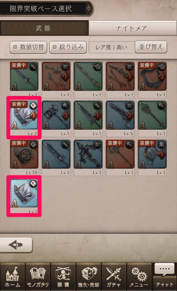 【シノアリス】武器限界突破