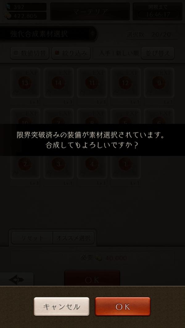 【シノアリス】確認メッセージ
