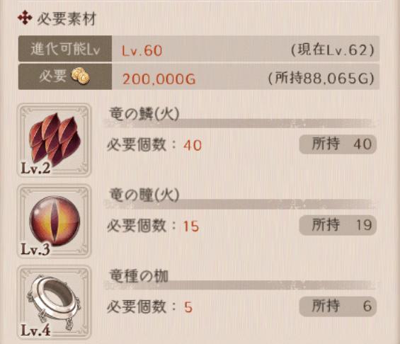 【シノアリス】進化素材
