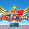 【キャプテン翼】アプリ新作!『~たたかえドリームチーム~』の声優陣が超豪華!