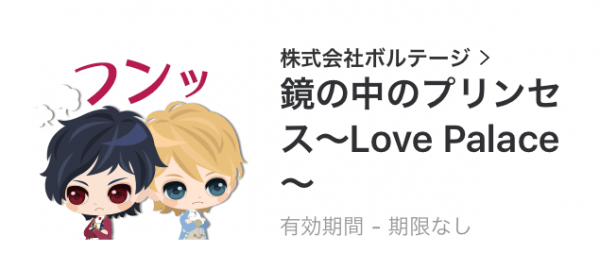 【ミラプリ】LINEスタンプ
