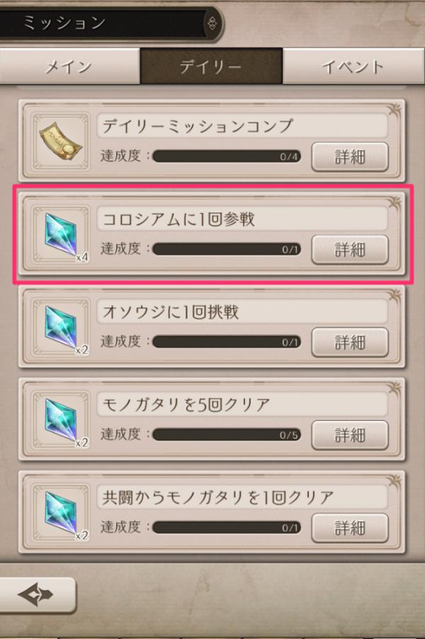 【シノアリス】デイリーミッション