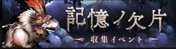 【シノアリス】イベントバナー