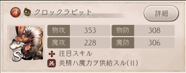 【シノアリス】ナイトメア