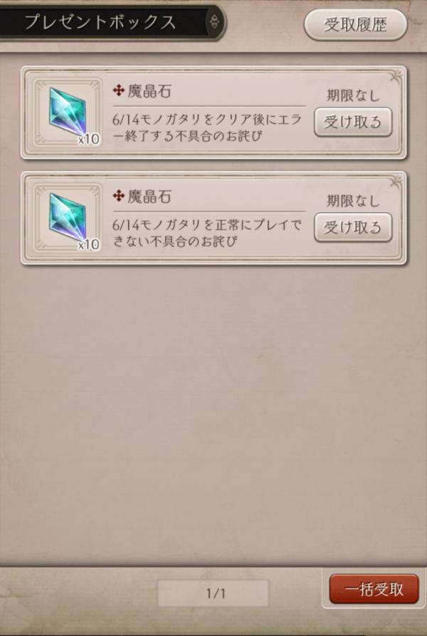 【シノアリス】詫び石
