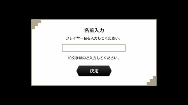 【ダンメモ】名前入力