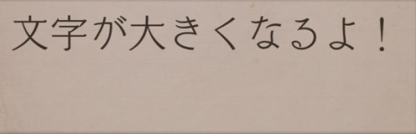 【シノアリス】文字を大きくしたプロフィールコメント
