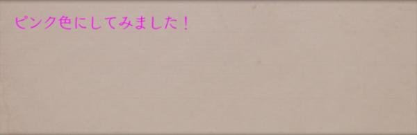 【シノアリス】文字色変更