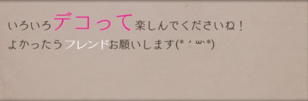 【シノアリス】コメント欄装飾