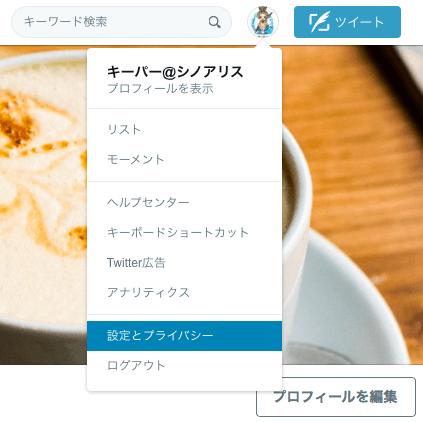 ツイッターのアプリ連携解除画面