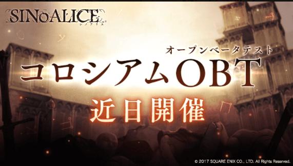 【シノアリス】OBT