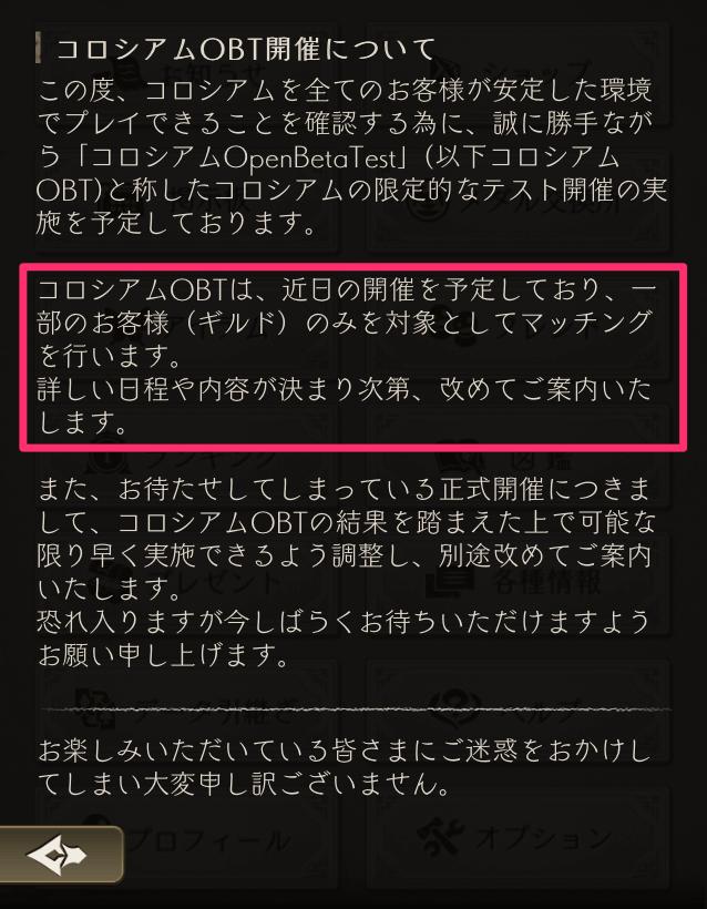 【シノアリス】お知らせ