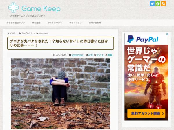 GAME KEEPのスクリーンショット