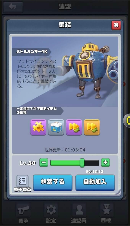 バトルハンマー4K自動加入設定①
