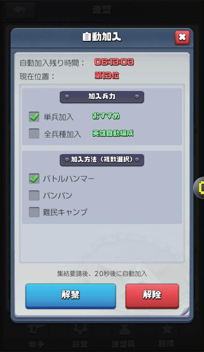 バトルハンマー4K自動加入設定②