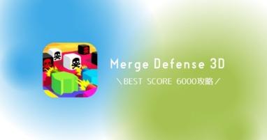 Merge Defense 3D BEST SCORE 6000攻略